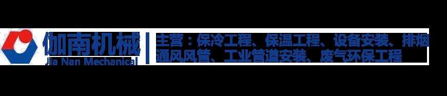 厦门伽南机械设备安装工程有限公司