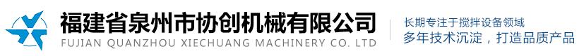 泉州協創機械有限公司