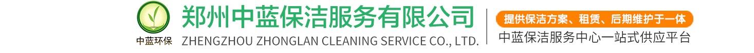 郑州中蓝保洁服务有限公司