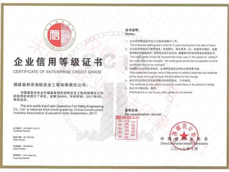 中国建筑业协会3A2018年年检