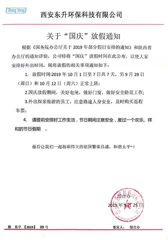 西安东升环保2019年国庆放假通知
