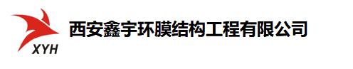 西安鑫宇环膜结构工程有限公司
