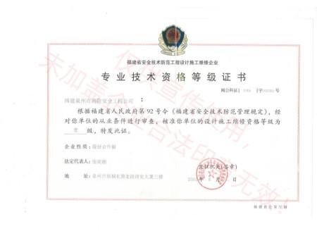 省安防资质壹级正本