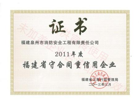 2011年度省重合同守信用