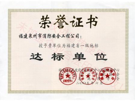 05年度省一级地标达标单位