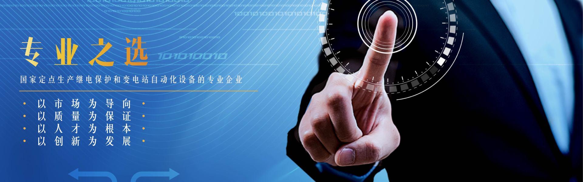 杭州昂陽科技有限公司是國家定點 生產繼電保護和變電站自動化設備的專業企業