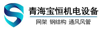 青海宝恒机电设备安装有限公司