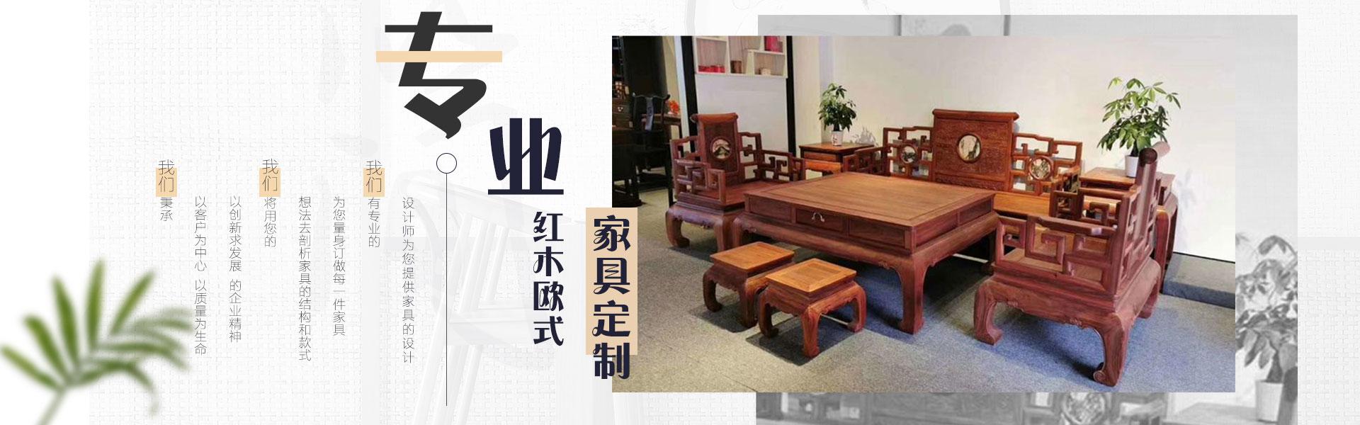 郑州红木家具