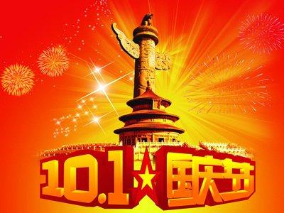 庆祝十一国庆节!祖国生日快乐!万民同庆