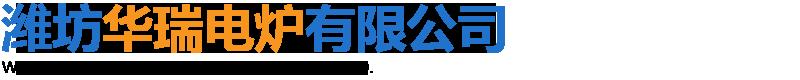 潍坊华瑞电炉有限公司