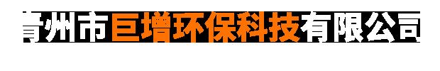 青州市巨增环保科技有限公司