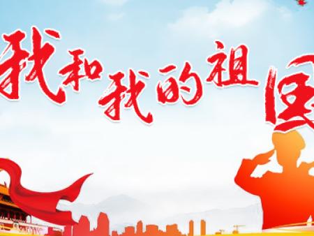 猫先生饺子生产厂家预祝祖国70华诞快乐