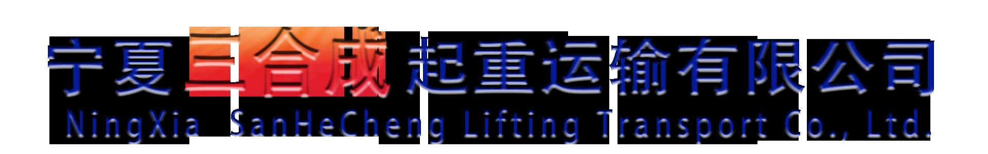 宁夏三合成起重运输有限公司