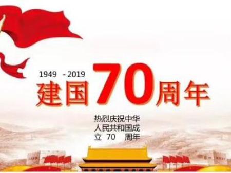 结构胶厂家祝祖国70周年生日快乐