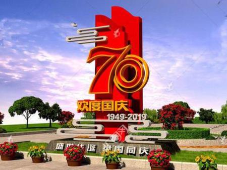 密封胶厂家祝福我们亲爱而伟大的祖国70周年生日快乐