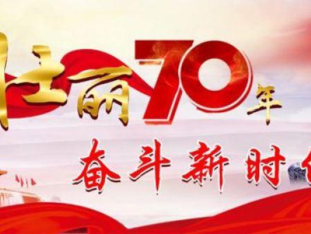 新乡市诚信振动设备有限公司预祝大家国庆节快乐!