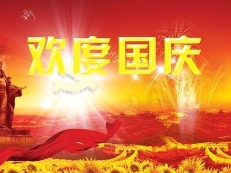 临沂钢琴租赁祝愿祖国母亲70华诞快乐