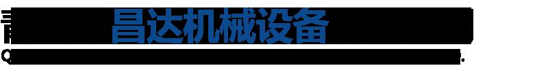 青州市昌达机械设备有限公司