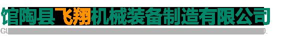 館陶縣飛翔機械裝備制造有限公司
