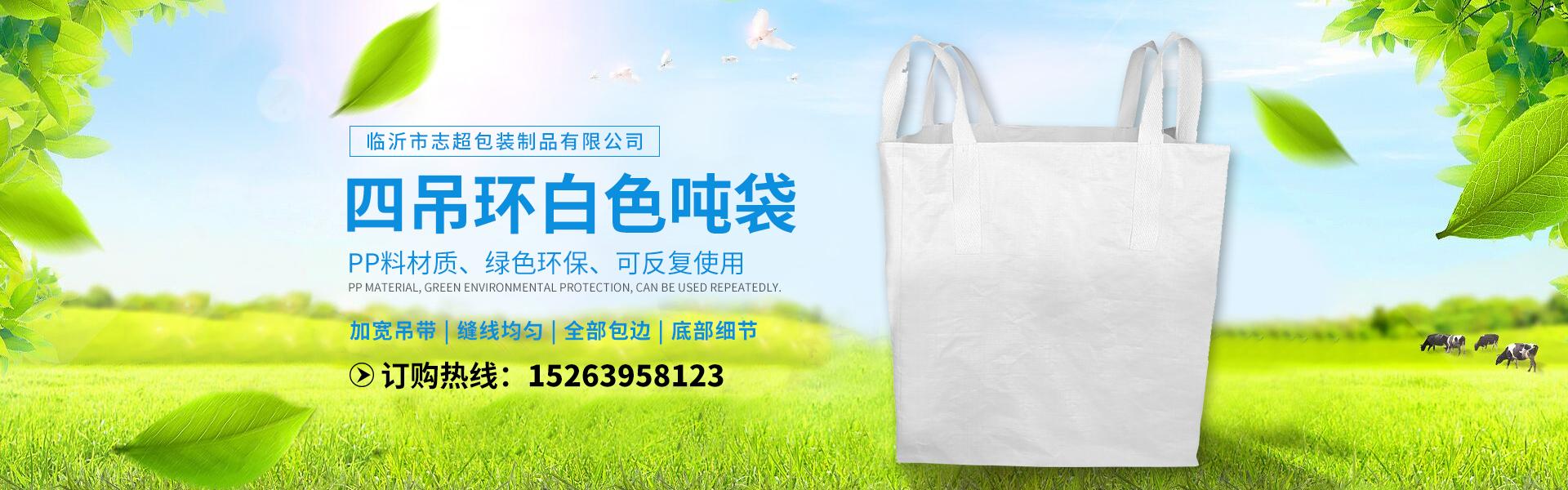 吨包袋厂家,集装袋厂家,山东编织袋,吨包袋厂家直销