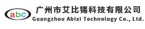 广州市艾比锡科技有限公司