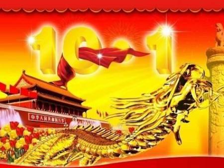 临沂毛毡厂预祝新中国70年华诞