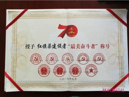 """红旗渠建设者被授予""""最美奋斗者""""称号"""