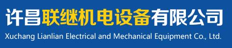 许昌联继机电设备有限公司