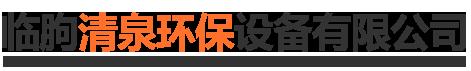 临朐清泉环保设备有限公司