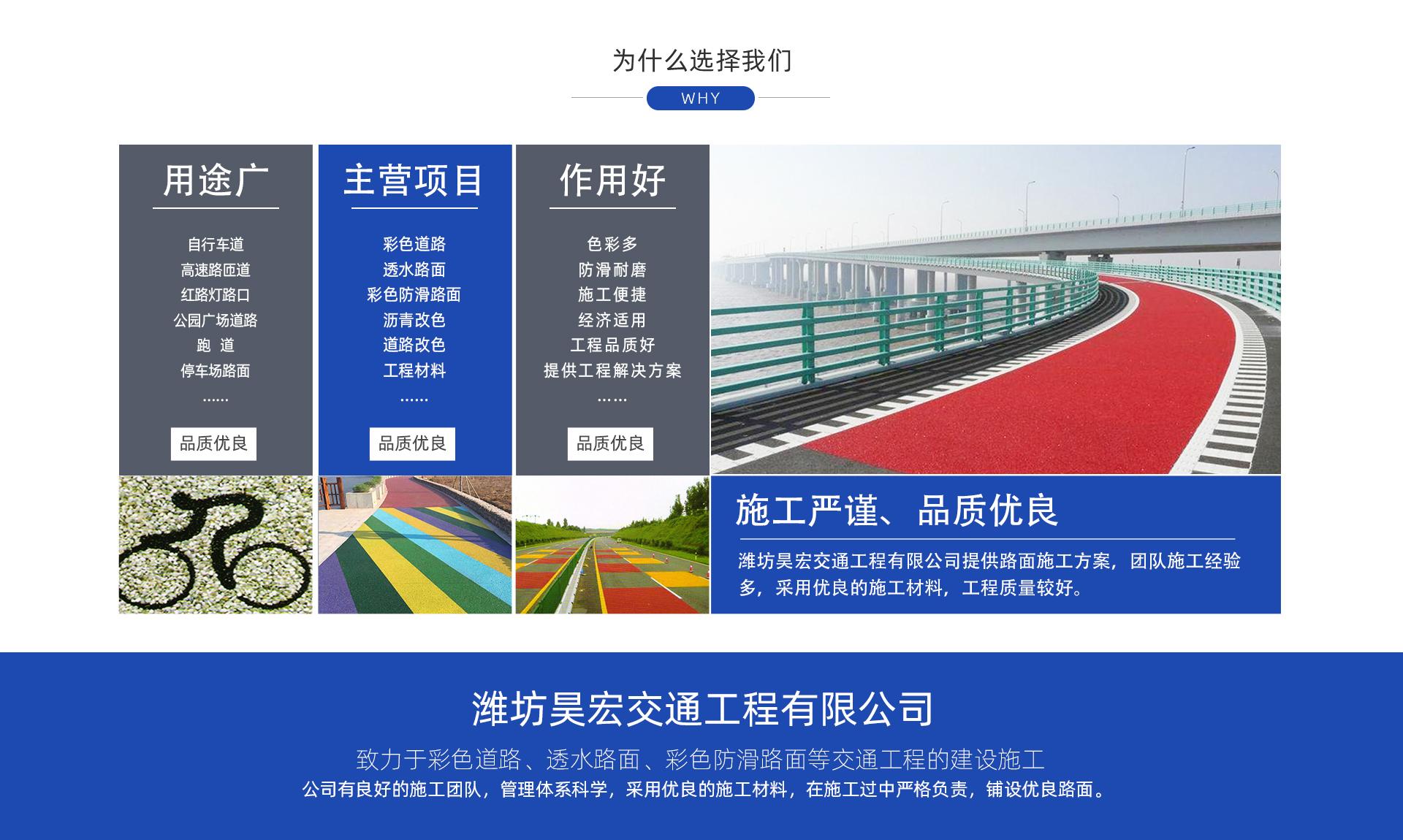 濰坊昊宏交通工程有限公司-選擇我們的理由