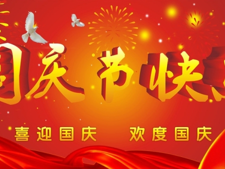 展示柜生产厂家祝愿祖国母亲70华诞节日快乐