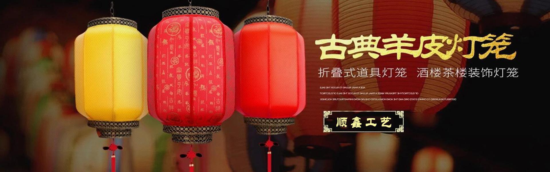 西安顺鑫工艺灯笼厂