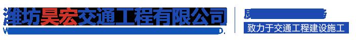 濰坊昊宏交通工程有限公司