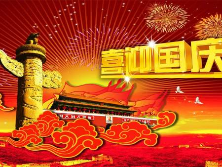 河南省大方重型机器有限公司携全体员工喜迎国庆,庆祝祖国70周年!