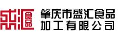 肇庆市盛汇食品加工有限公司