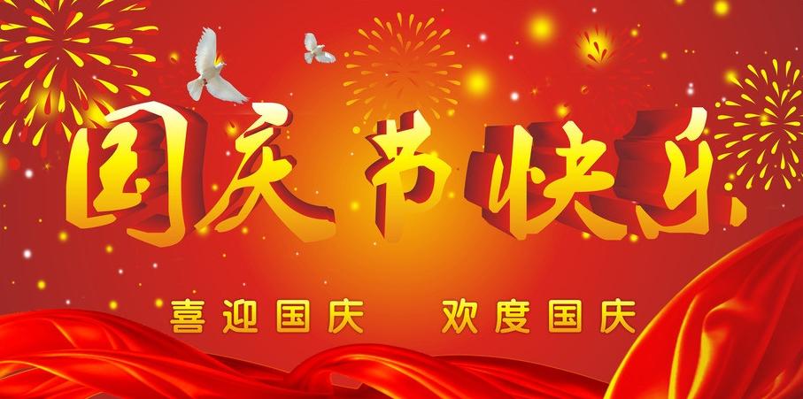 临沂泡沫砖花团锦簇迎国庆美好祝愿献祖国