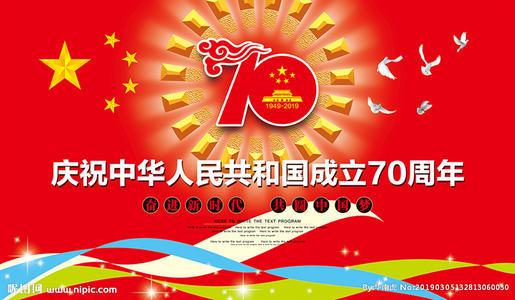 鹤壁市博云天科技有限华彩平台注册庆祝中华人民共和国成立70周年