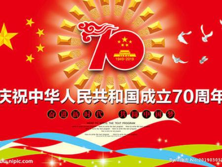 鶴壁市YOPLAY GAMES科技有限公司慶祝中華人民共和國成立70周年