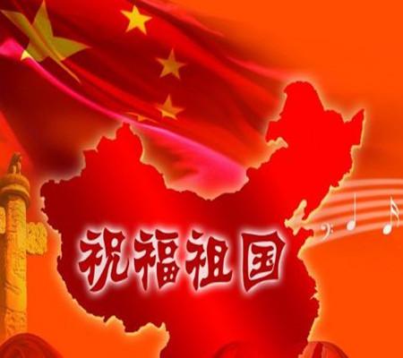 金秋十月!新乡青储机厂家祝您国庆节快乐!