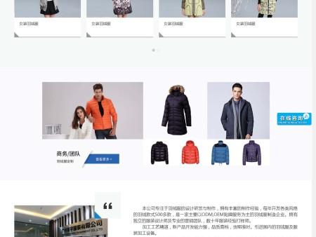 服装行业建站案例