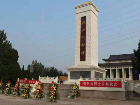 我公司应邀参加青州市公祭活动--缅怀先烈,告慰英灵!