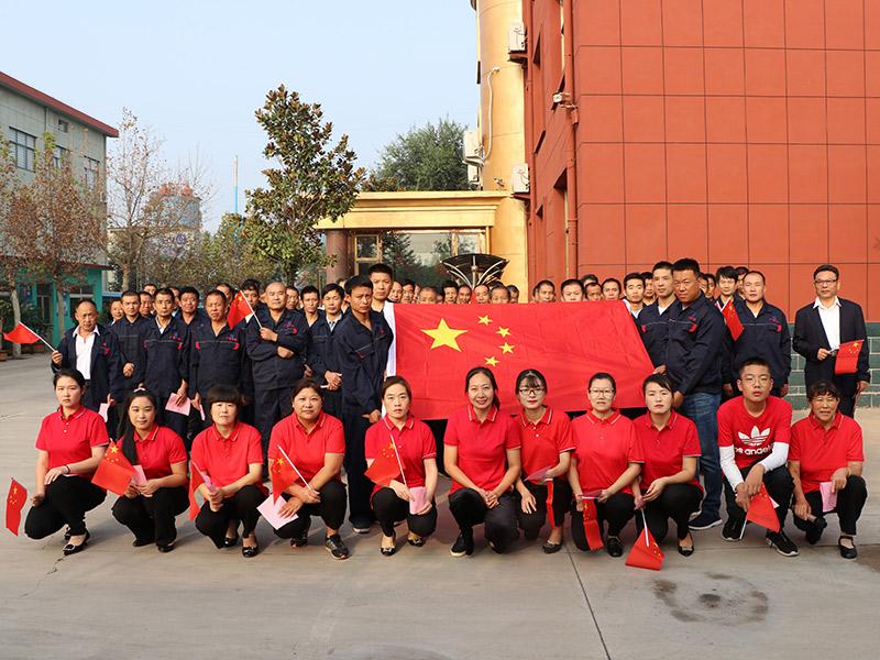 山东广昊生物制品有限公司庆祝中华人民共和国成立七十周年大会