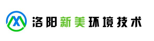 洛阳新美环境技术有限公司