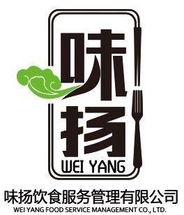 佛山市顺德区味扬餐饮管理服务有限公司