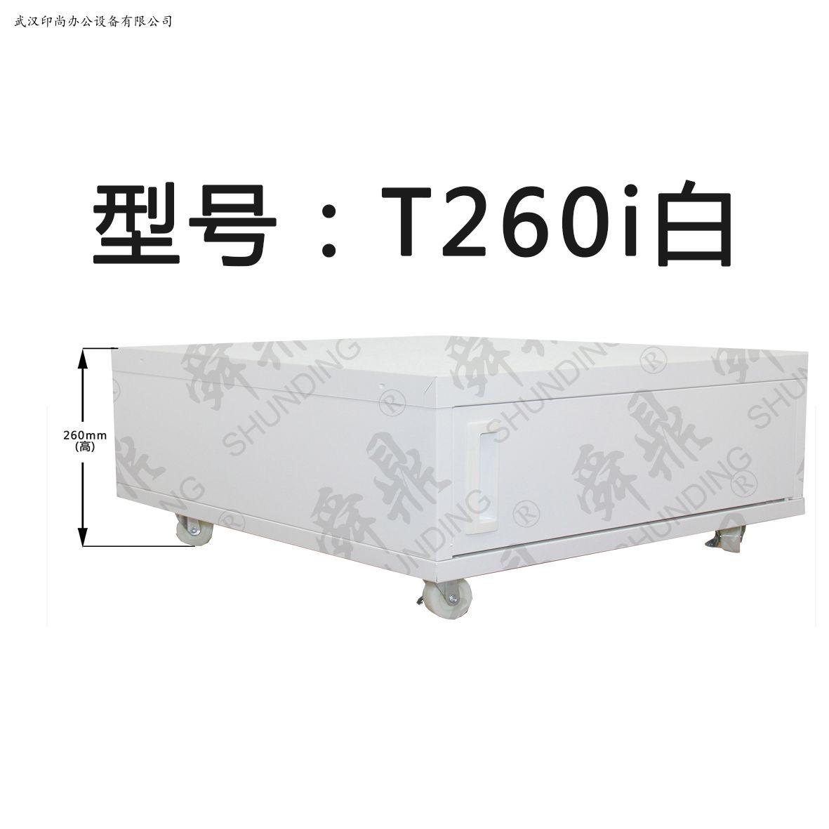 复印机工作台T260i(白色)(WHITE)