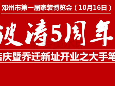 波涛装饰五周年店庆