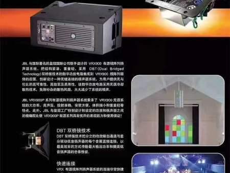 JBL VRX900P内置皇冠功放的线阵列扬声器系统