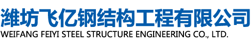 潍坊飞亿钢结构工程有限公司