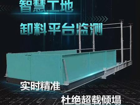卸料平台超载报警监测系统