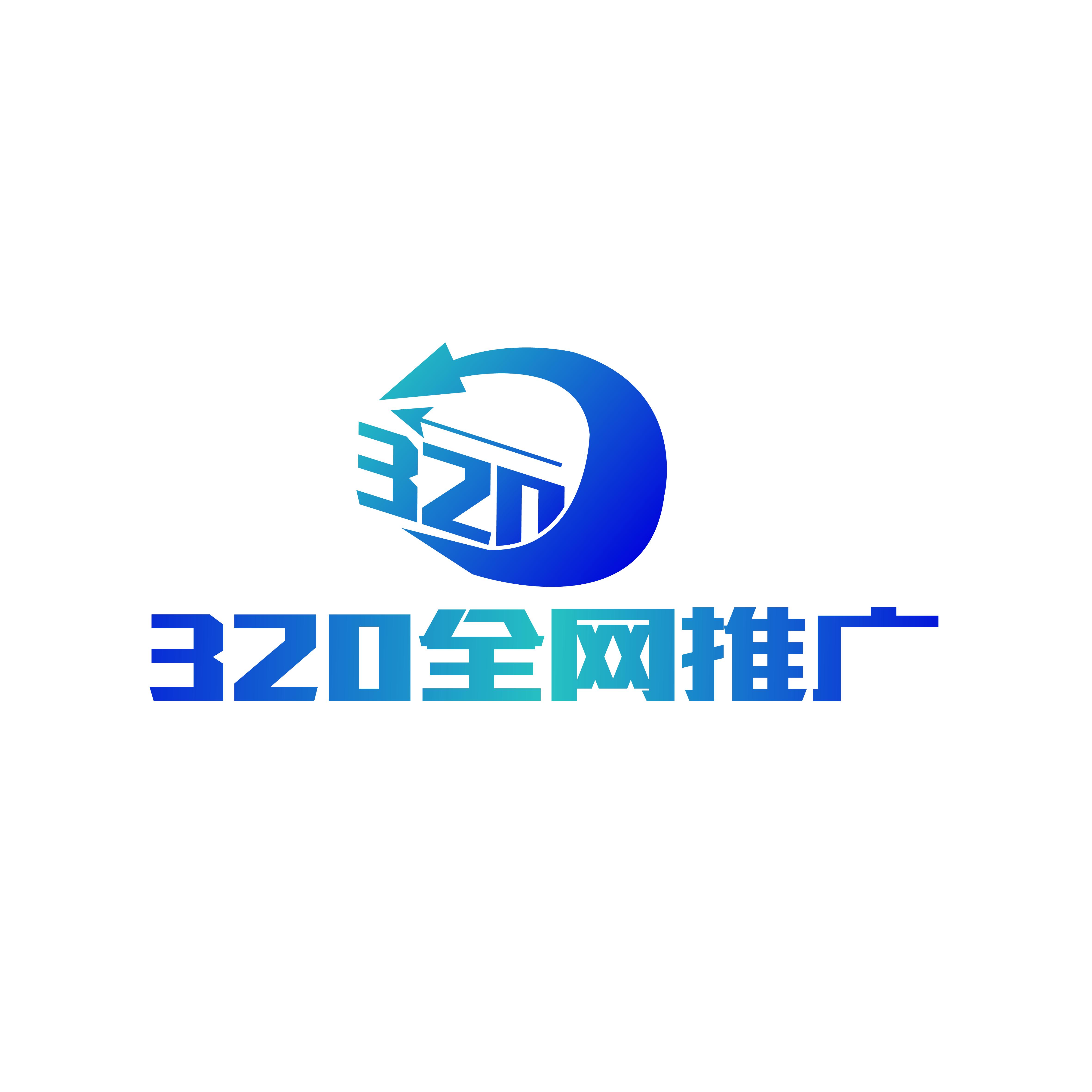 广州三二零网络科技有限公司